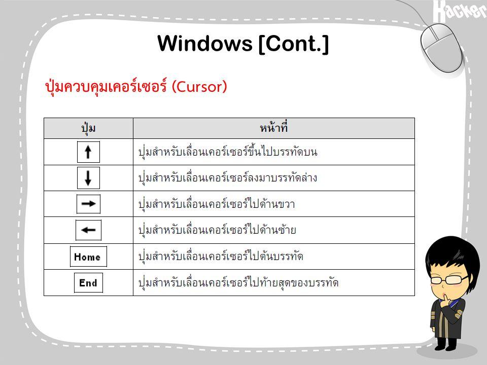 Windows [Cont.] ปุ่มควบคุมเคอร์เซอร์ (Cursor)